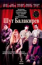 """Постер к фильму """"Шут Балакирев"""" (2002)"""