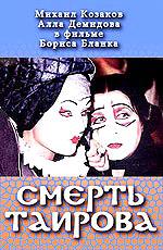 """Постер к фильму """"Смерть Таирова"""" (2004)"""