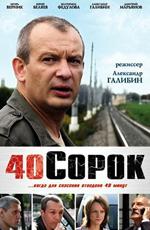 """Постер к фильму """"Сорок"""" (2007)"""