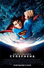"""Постер к фильму """"Возвращение Супермена"""" /Superman Returns/ (2006)"""