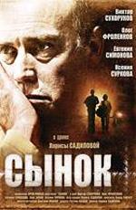 """Постер к фильму """"Сынок"""" (2009)"""