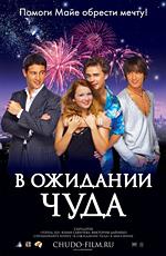 """Постер к фильму """"В ожидании чуда"""" (2007)"""