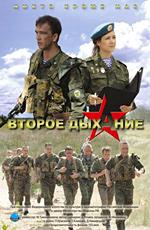 """Постер к фильму """"Второе дыхание: на рубеже атаки"""" (2008)"""