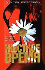 """Постер к фильму """"Жесткое время"""" (1996)"""