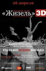 """Постер к фильму """"Жизель 3D"""" (2011)"""