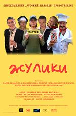 """Постер к фильму """"Жулики"""" (2006)"""
