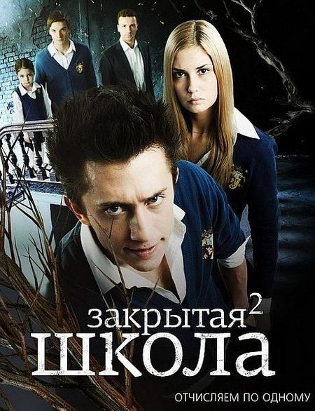 Zakrytaya shkola 2 sezon online game