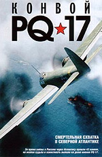 """Постер к фильму """"Конвой PQ-17"""" (2004)"""