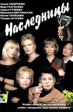 """Постер к фильму """"Наследницы"""" (2001)"""