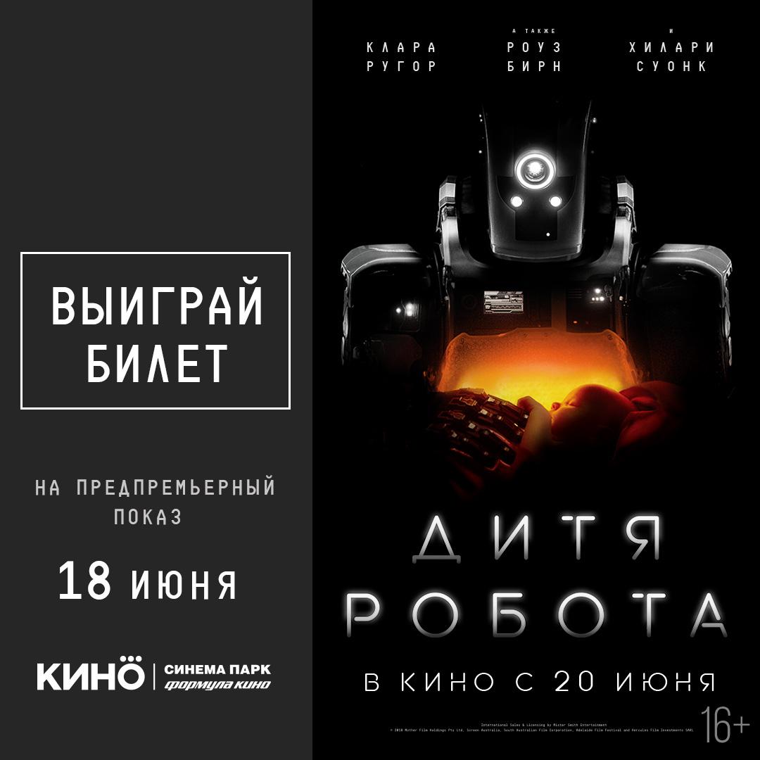 Выиграй билеты на спецпоказ фильма «Дитя робота»