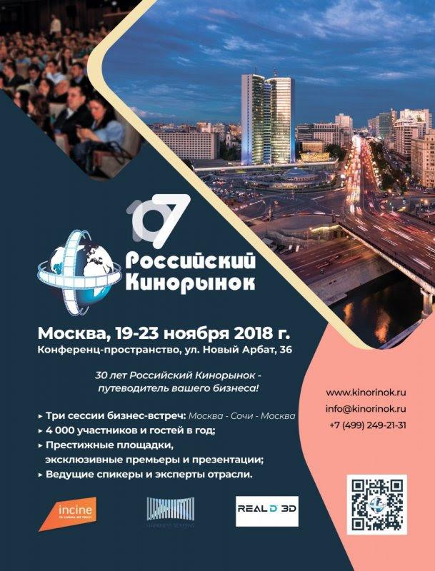 107 Российский Кинорынок пройдёт в Москве с 19 по 23 ноября