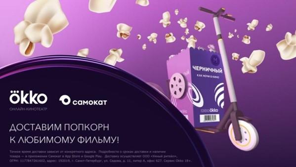 Сервис экспресс-доставки «Самокат» и онлайн-кинотеатр Okko ...