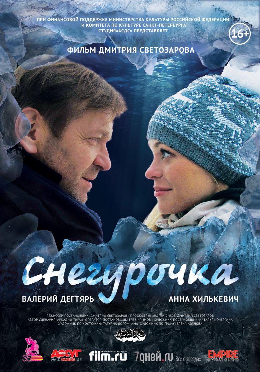 «Смотреть Фильмы Мелодрамы Российские Новинки 2016» / 2010