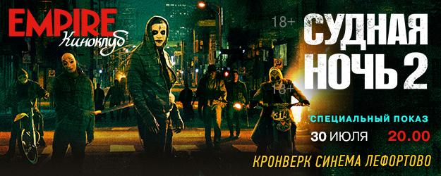 Киноклуб empire представляет