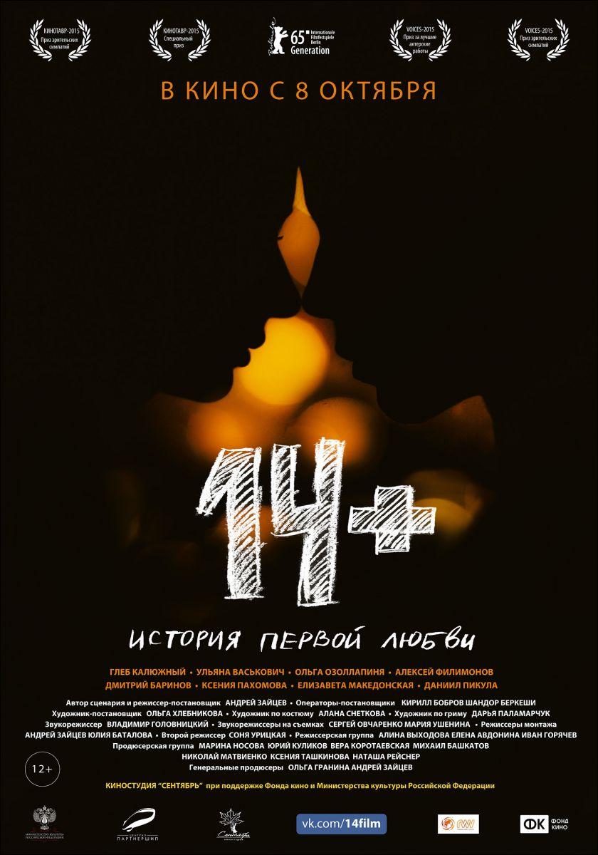 Фильм первая любовь 14