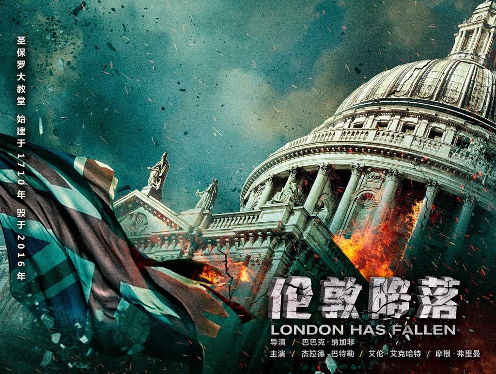 «Падение Лондона» — 2016