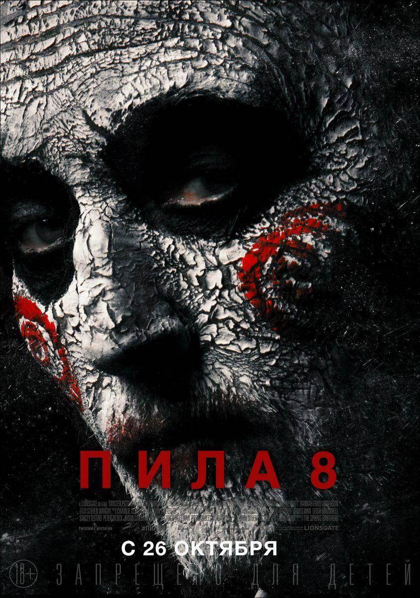 Топ фильмов ужасов 2018 которые уже вышли 153