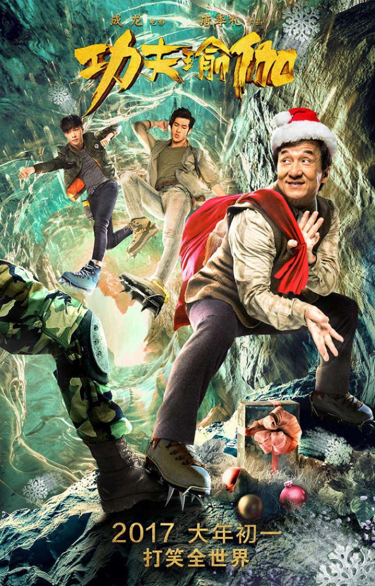 Кунг фу с джеки чаном фильм унесенные призраками персонажи все