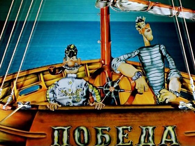 Кадр из мультфильма «Приключения капитана Врунгеля»