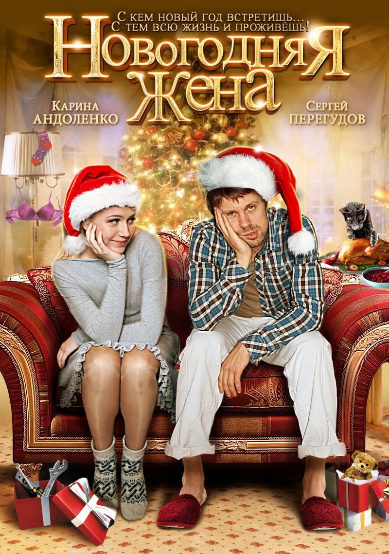 Про новый год фильм отечественный