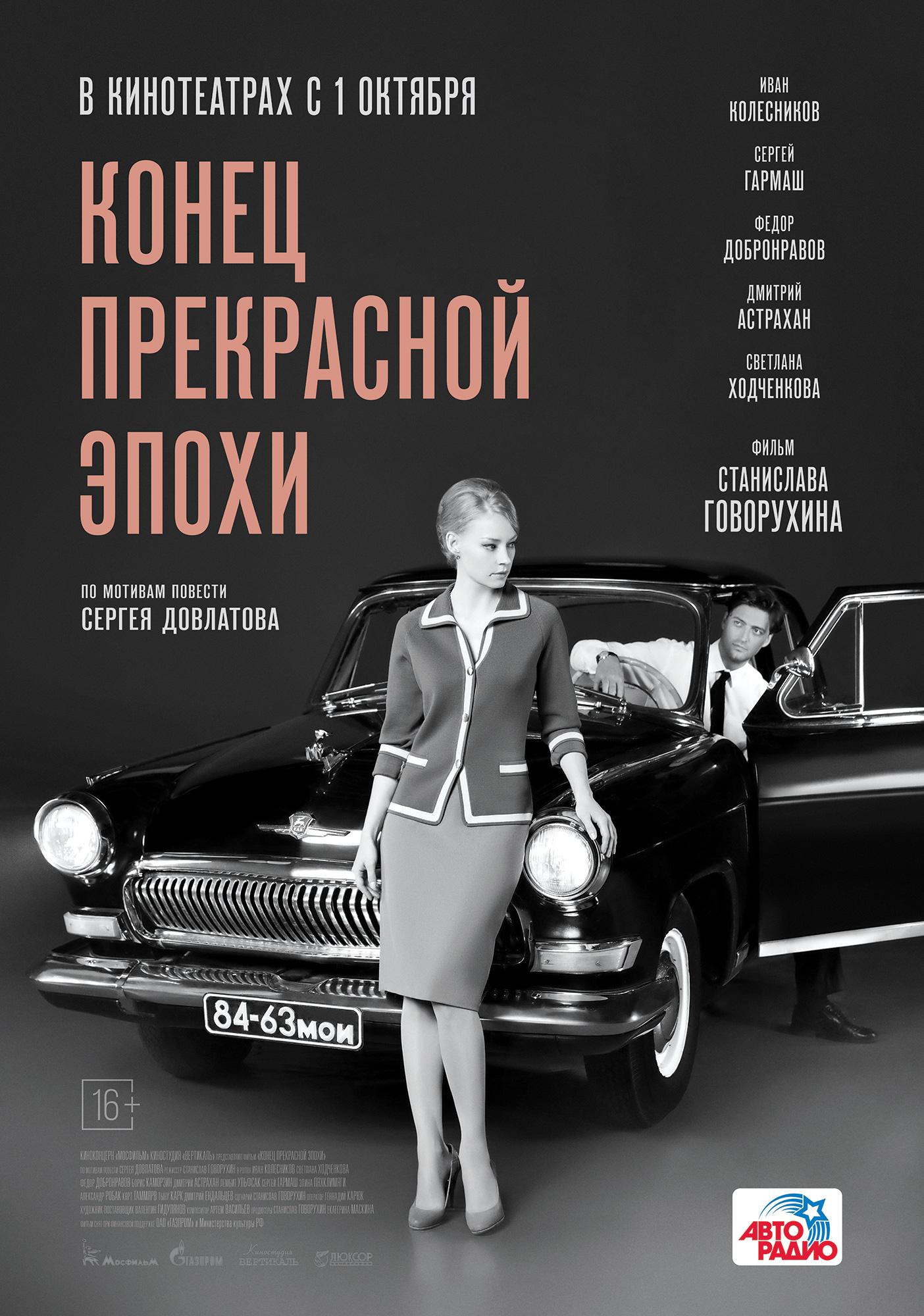 Конец прекрасной эпохи, Россия, 2015, WEBDLRip 1080р, лицензия, торрент, магнет-ссылка, 16+