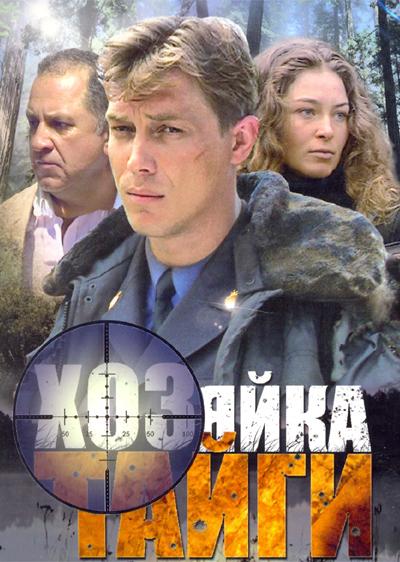 «Смотреть Онлайн Хозяйка Фильмы В Хорошем Качестве» — 1997