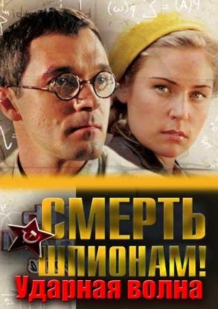 «Смерть Шпионам Ударная Волна Смотреть Онлайн 2013» / 2009