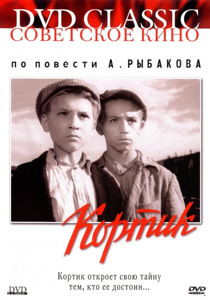 «Актёры Фильм Кортик» — 1993