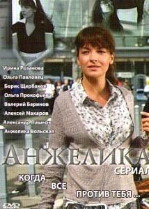 «Анжелика Смотреть Онлайн 2010 В Хорошем Качестве» — 2014