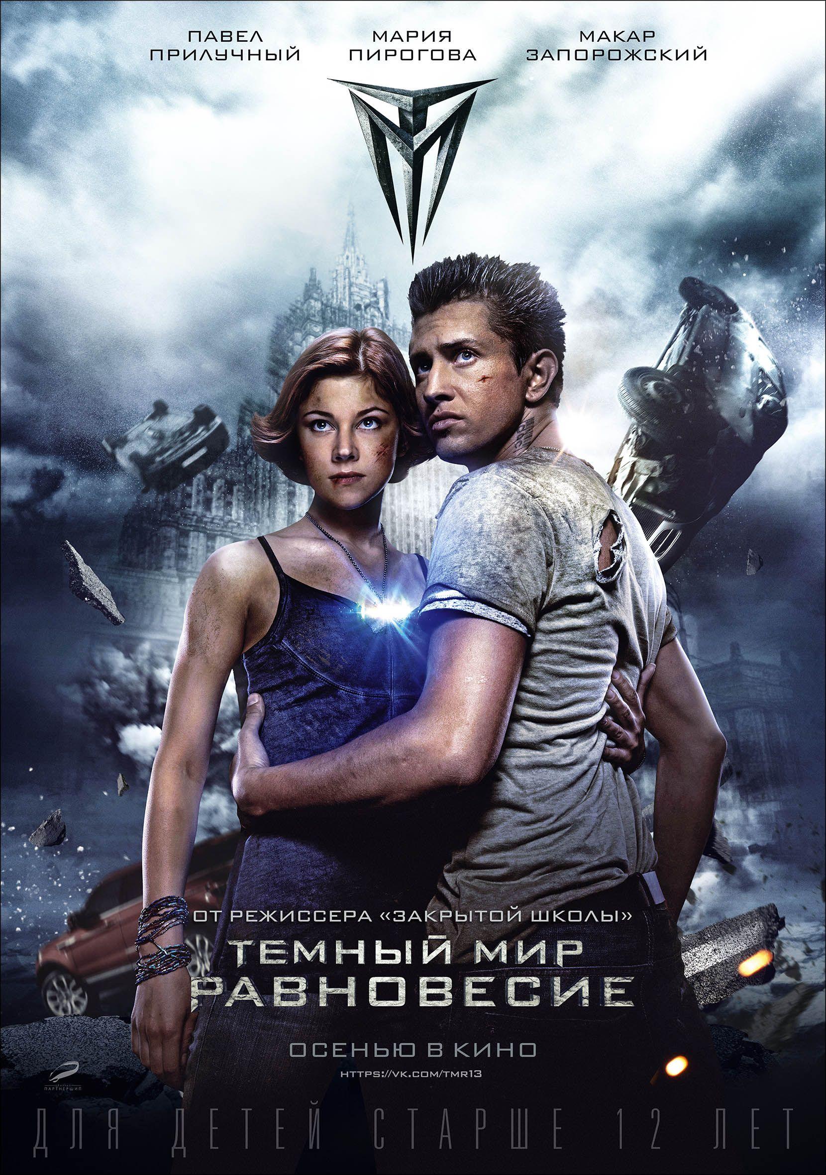 «Смотреть 2 Сезон Тёмный Мир Равновесие» — 2007