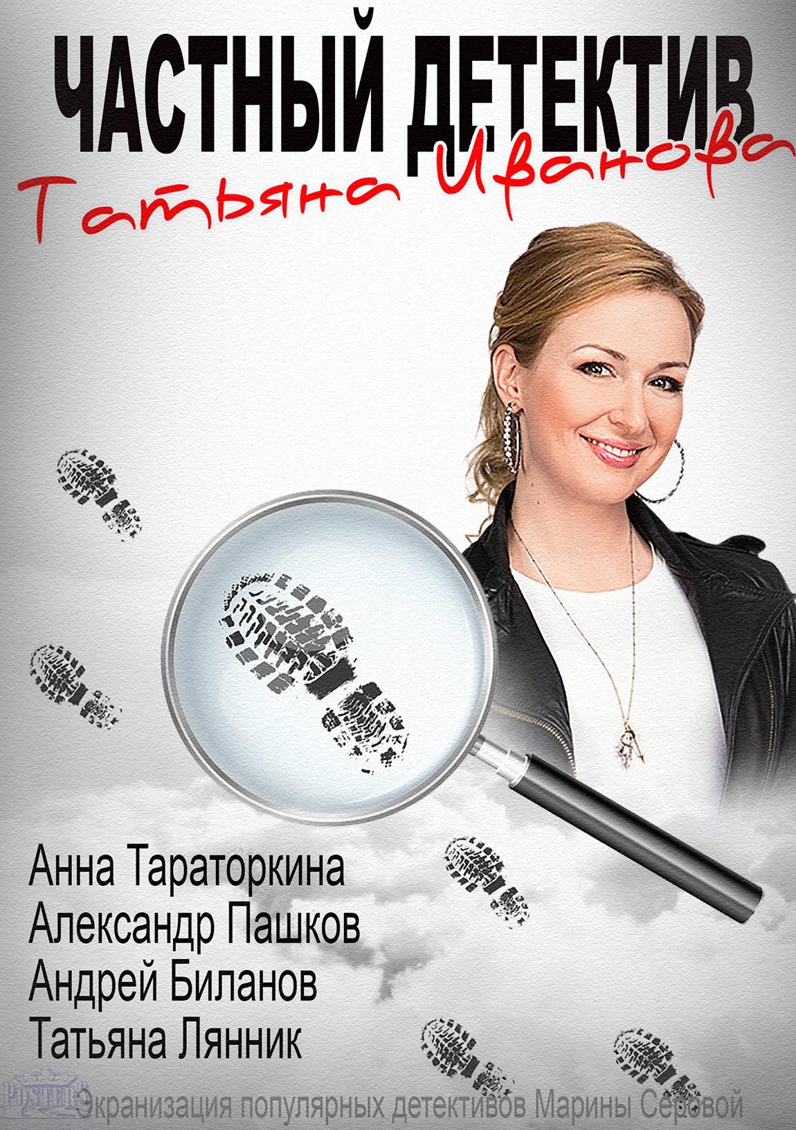 Постер (1) к фильму Частный детектив Татьяна Иванова (2014)