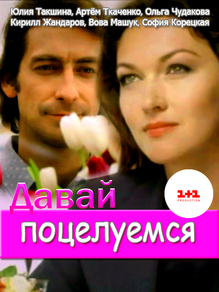 Rus Filme Online
