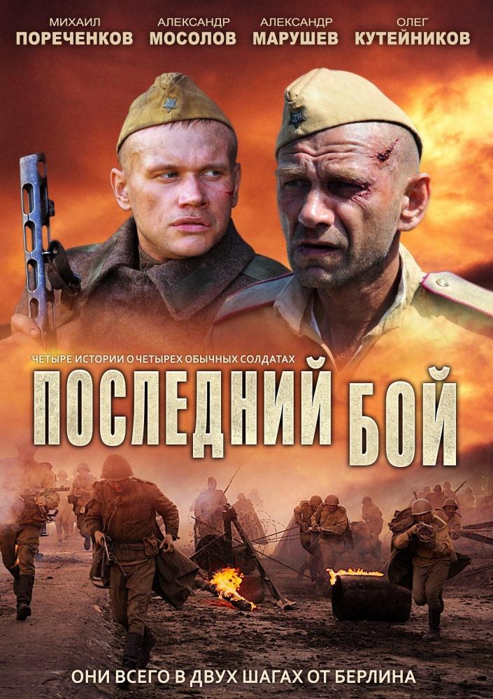 «Новые Русские Военные Фильмы И Сериалы 2016 Года» — 1997