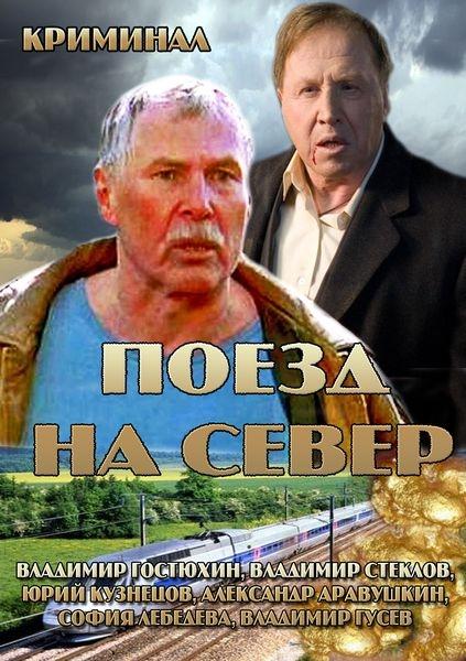 Поезд на север скачать торрент