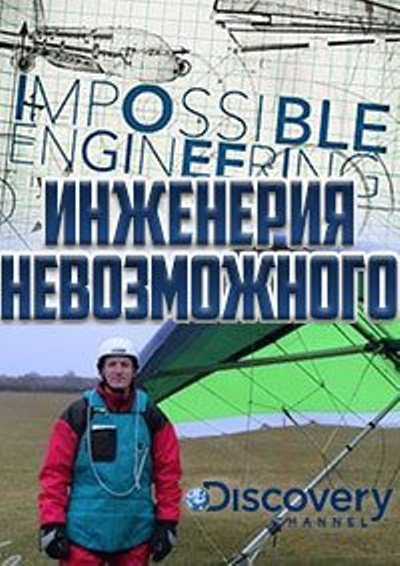 Инженерия невозможного / Impossible Engineering (2015)