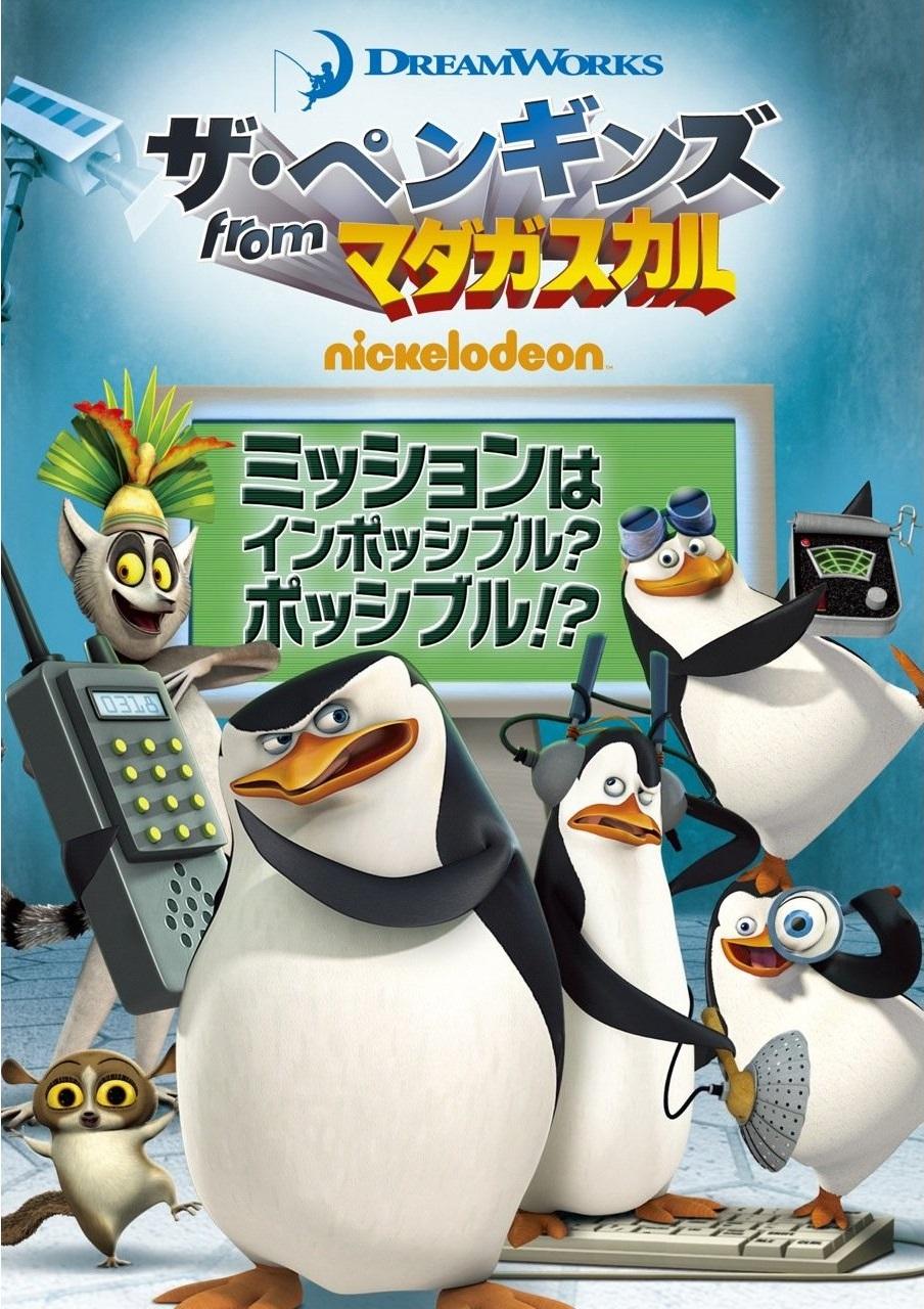 «Смотреть Мультфильм Пингвины Из Мадагаскара 2015» — 1996