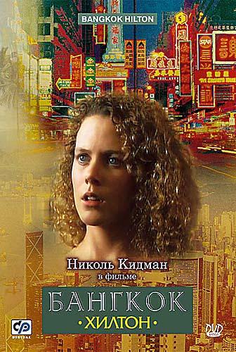 Смотреть Фильм Бангкок С Николь Кидман