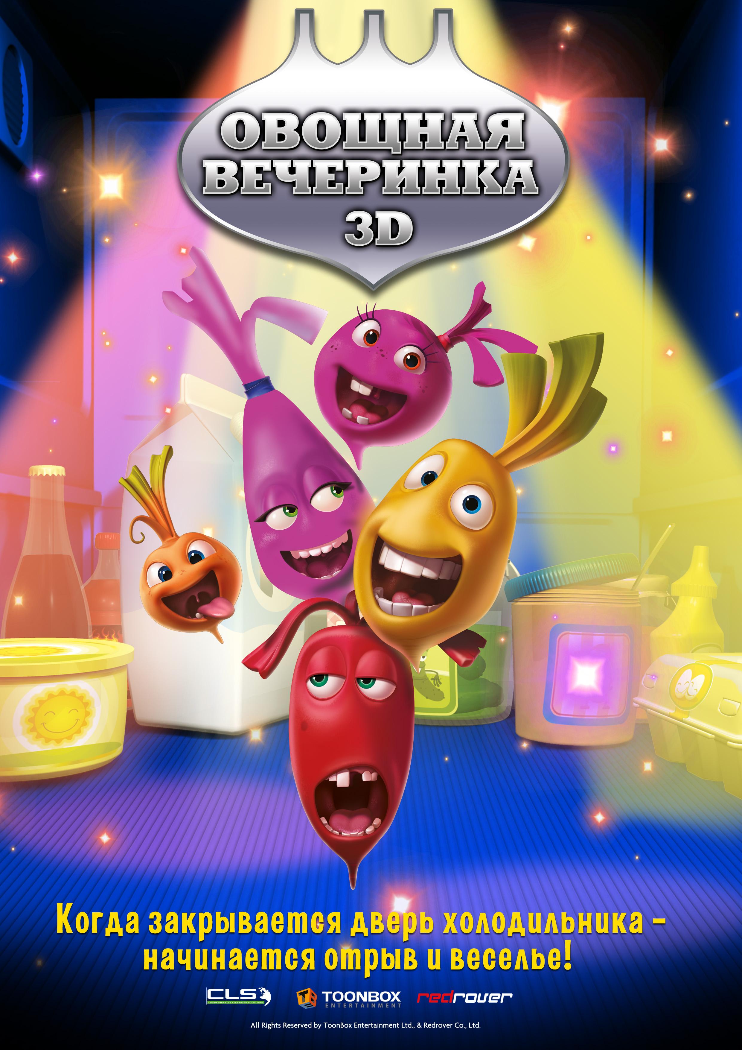 Овощная вечеринка - смотреть онлайн мультфильм