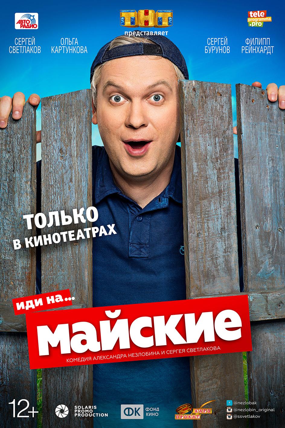 «Фильмы Россия 2015 Комедии» — 2011