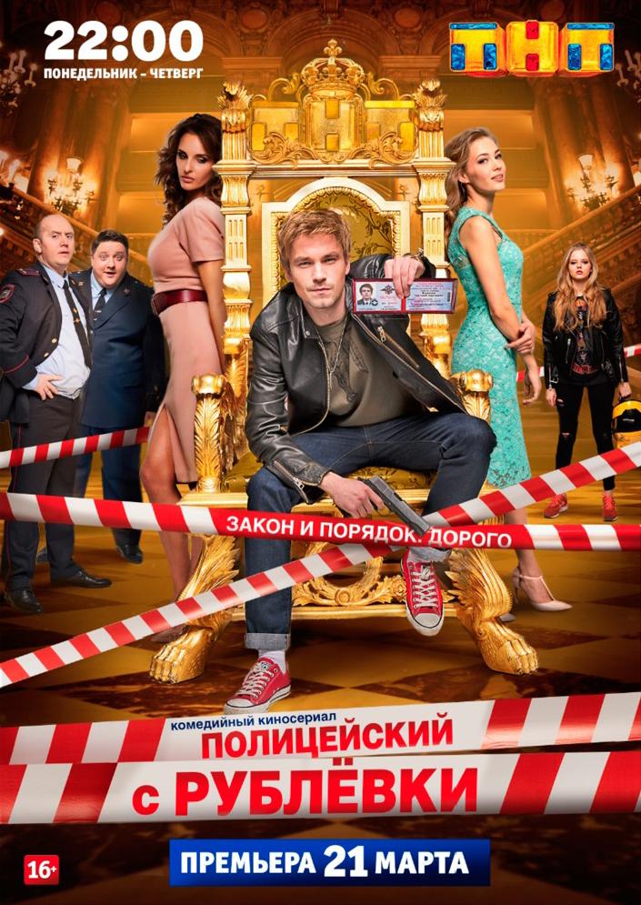 Полицейский с рублёвки (2016, сериал, 1 сезон) — кинопоиск.