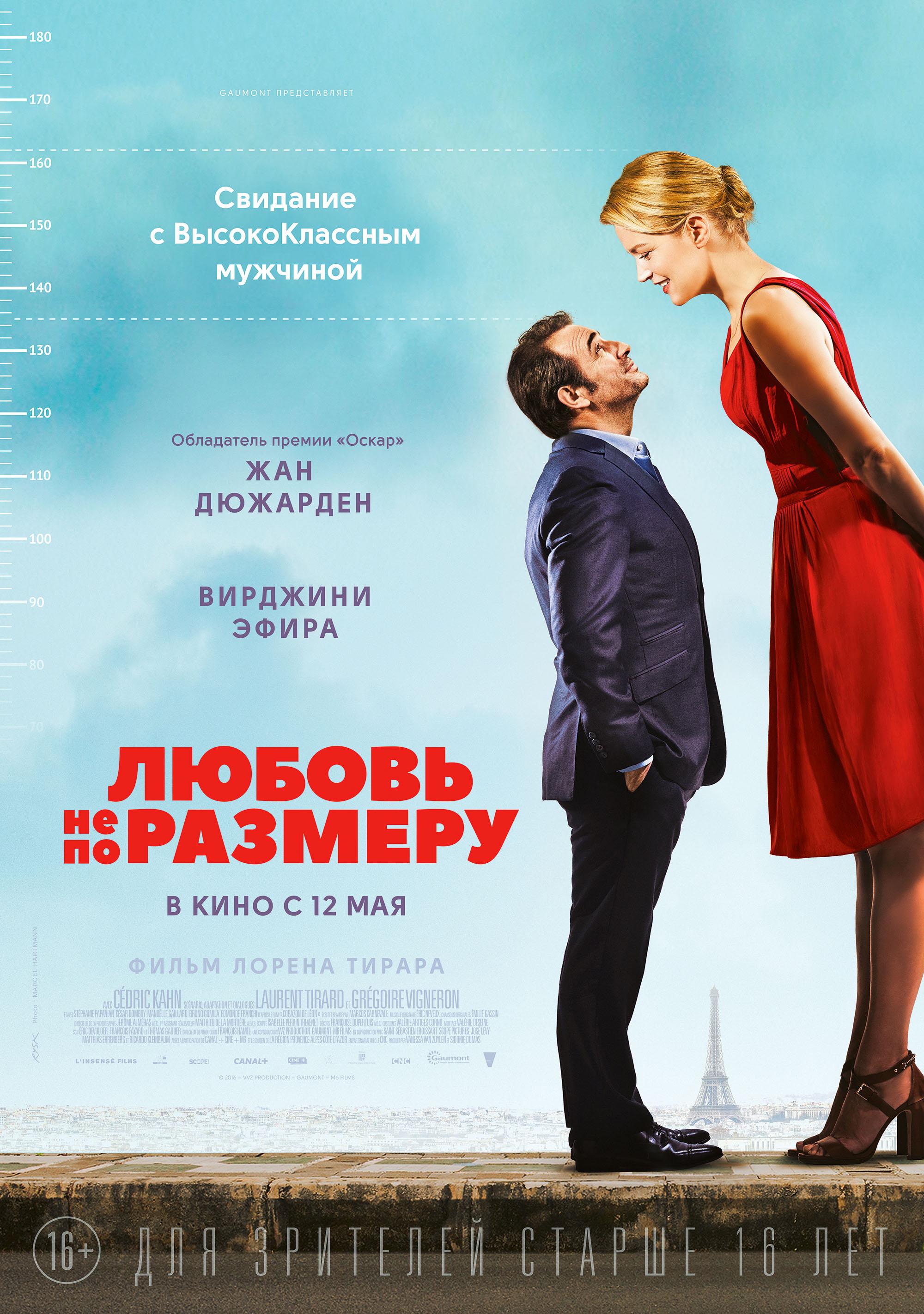 Фильм любовь не по размеру скачать торрент.