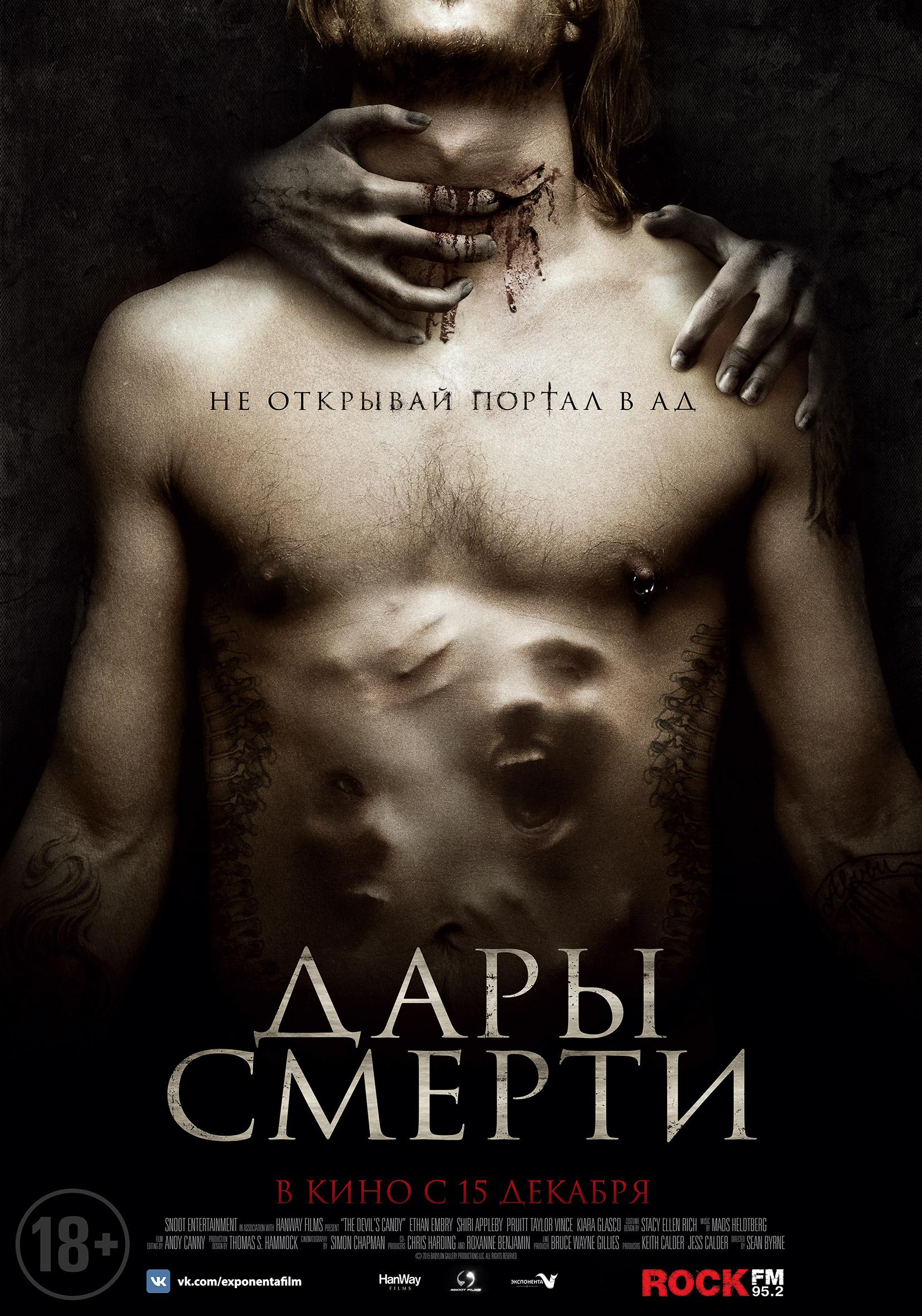 «Смотреть Фильм Дары Смерти» — 2007
