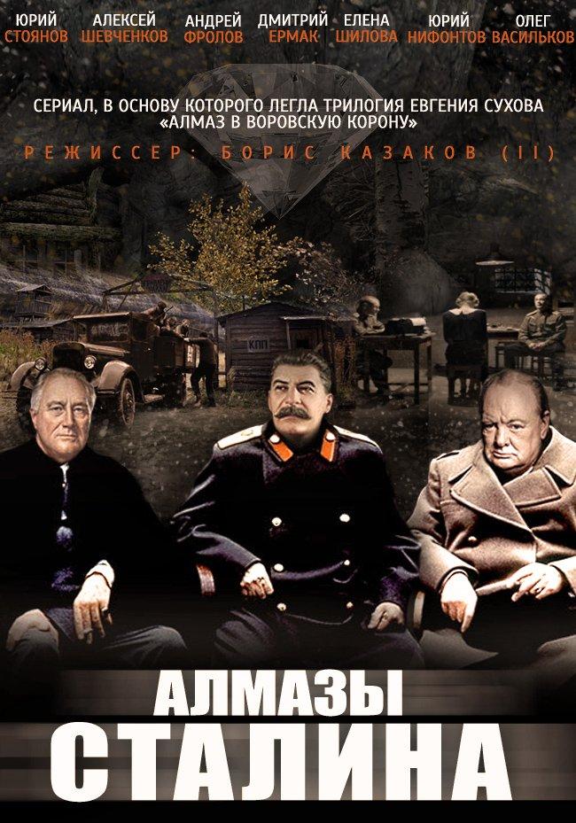 Алмазы Сталина (2016)