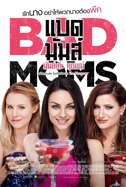 Мамы кино смотреть онлайн
