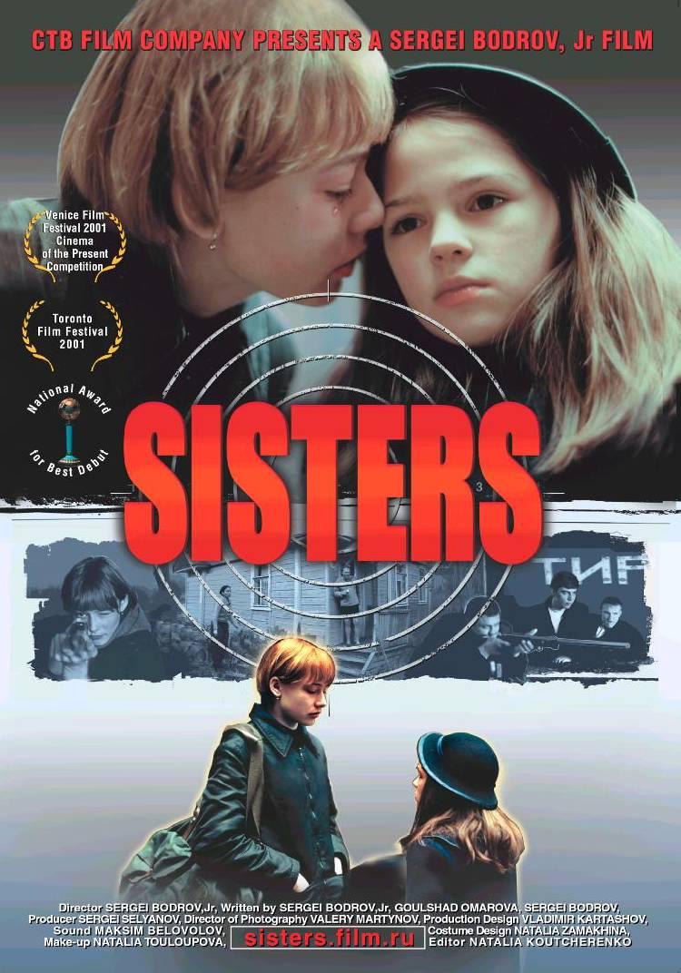 «Актёры Фильм Сестры» / 2007