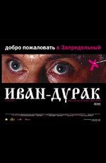 "Постер к фильму ""Иван-дурак"" (2001)"
