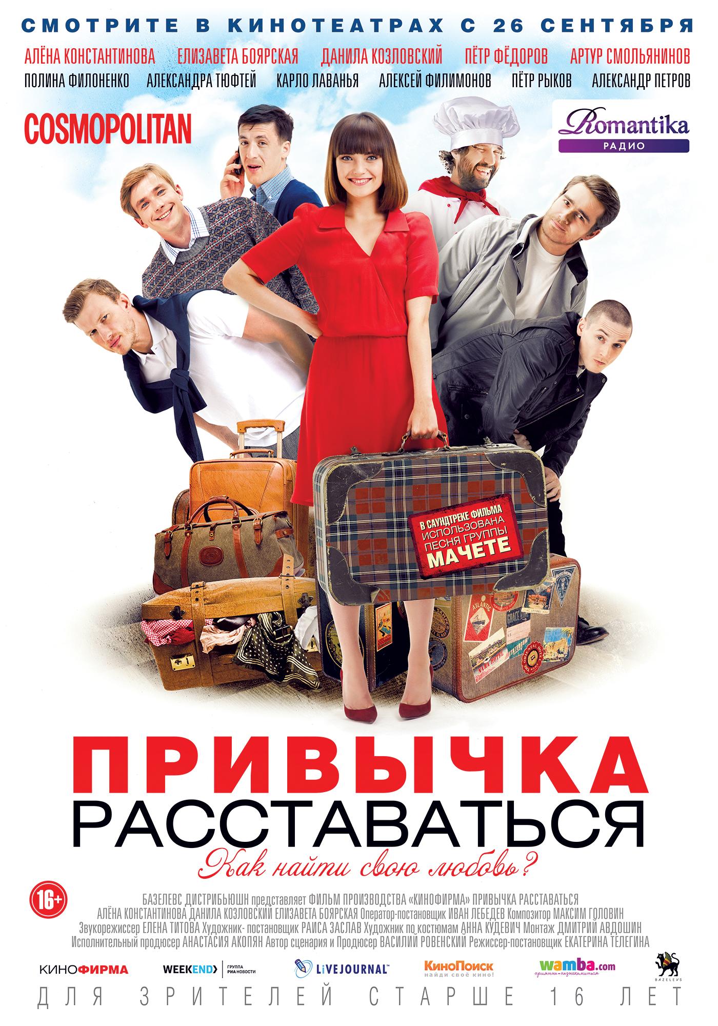 Привычка расставаться (2013) смотреть онлайн или скачать фильм.