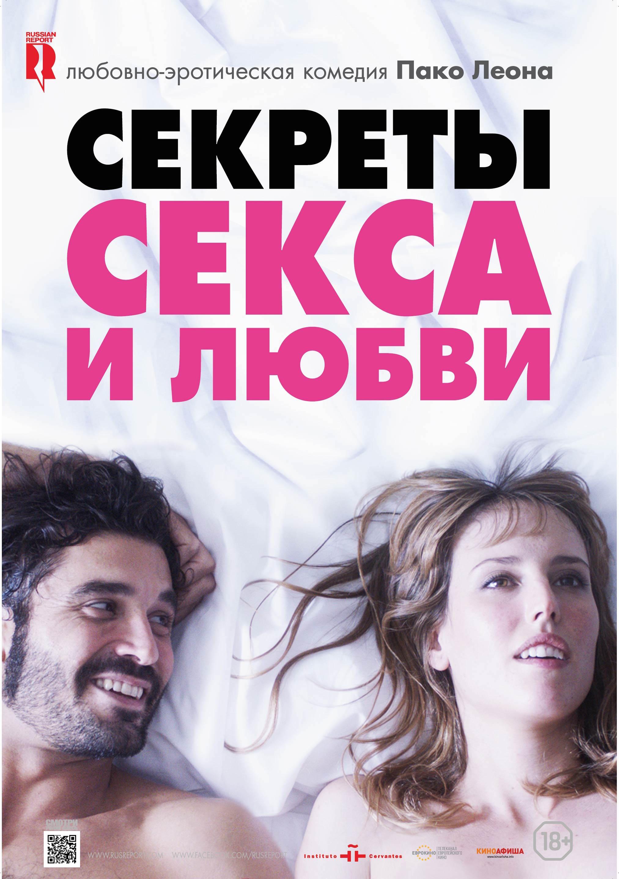 Смотреть из фильм секс