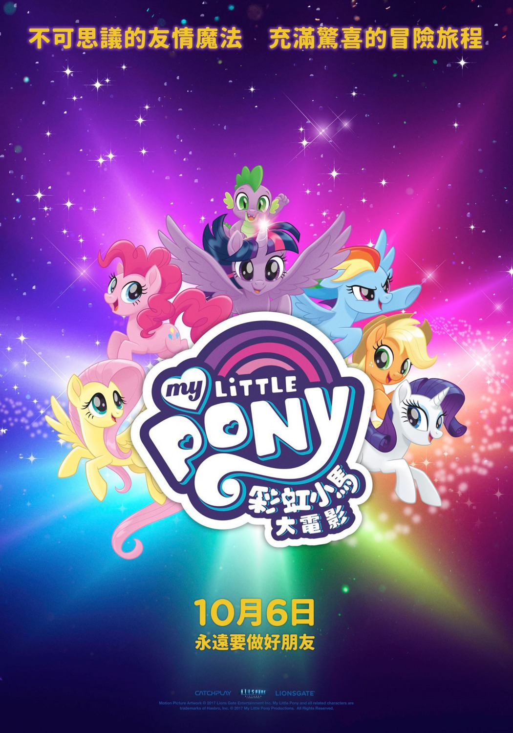 My little pony movie poster 2017