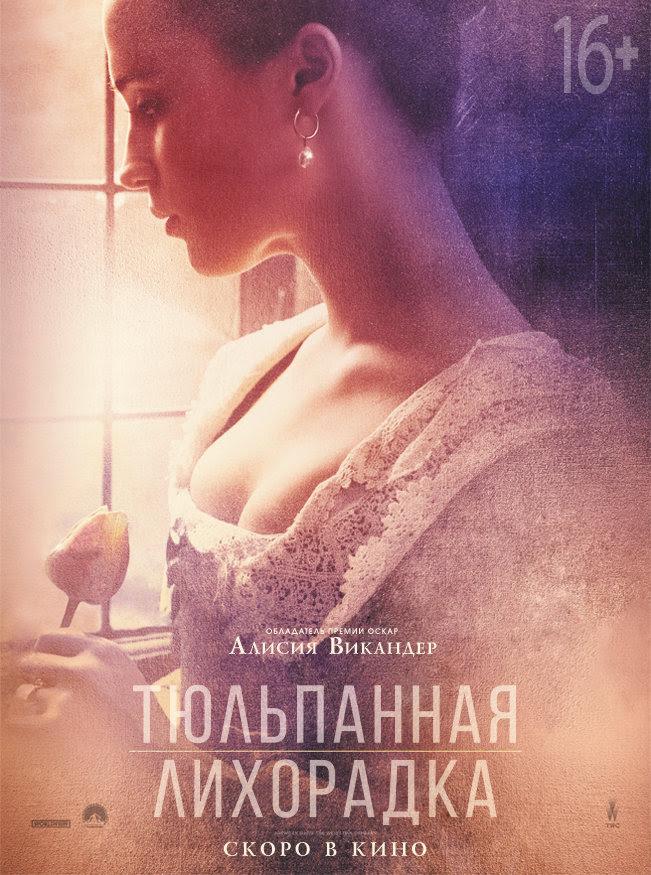 Смотреть фильм тюльпанная лихорадка фильм 2018